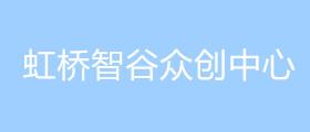 虹桥智谷众创中心
