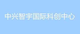中兴智宇国际科创中心
