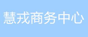 慧戎商务中心