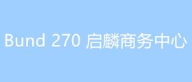 Bund 270 启麟商务中心