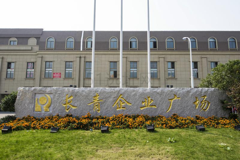 长青企业广场