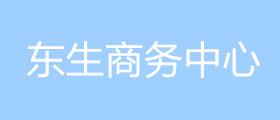 东生商务中心