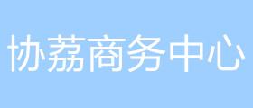 协荔商务中心