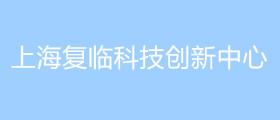 上海复临科技创新中心