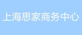 上海思家商务中心