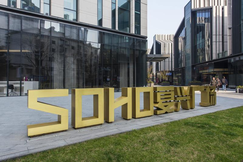 SOHO复兴广场