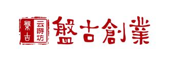 盘古创业张江基地