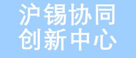 沪锡协同创新中心